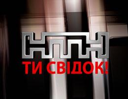 Смотреть ICTV онлайн