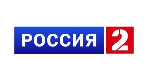 Смотреть Россия 2 онлайн